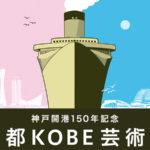 港都KOBE芸術祭 9/16〜10/15